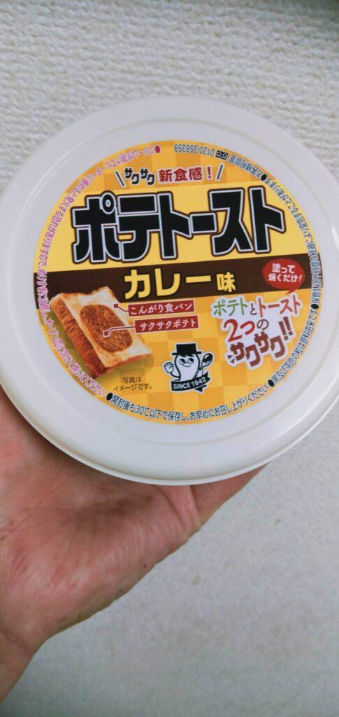 ポテトーストカレー味