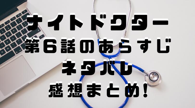 ナイトドクター第6話のあらすじ・ネタバレ感想まとめ!どんな患者を受け入れるためにすべきこととは?のアイキャッチ