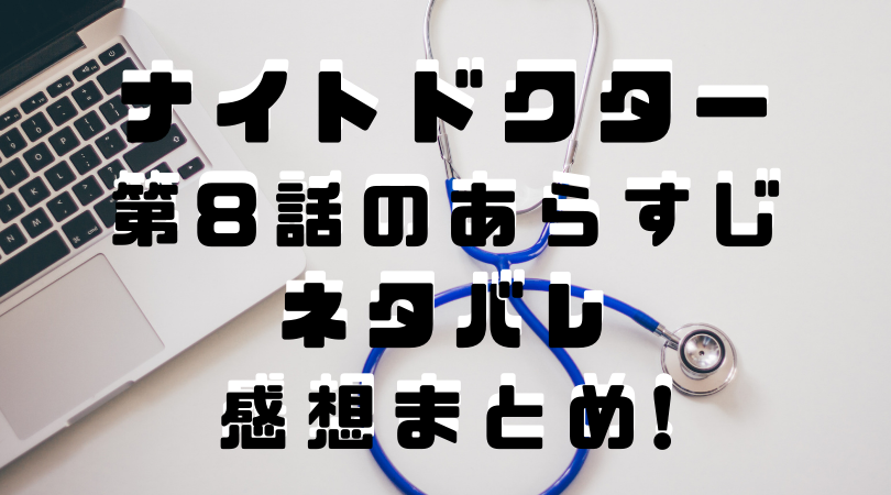 ナイトドクター 第8話のあらすじ ネタバレ 感想まとめ!のアイキャッチ