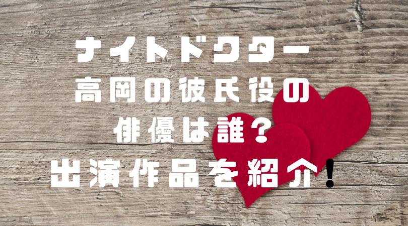 ナイトドクター高岡の彼氏役の俳優は誰?出演作品を紹介!のアイキャッチ