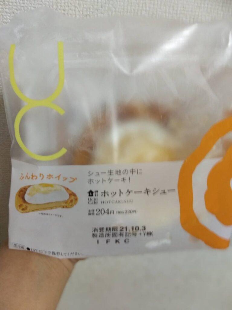 ローソンホットケーキシューのパッケージ