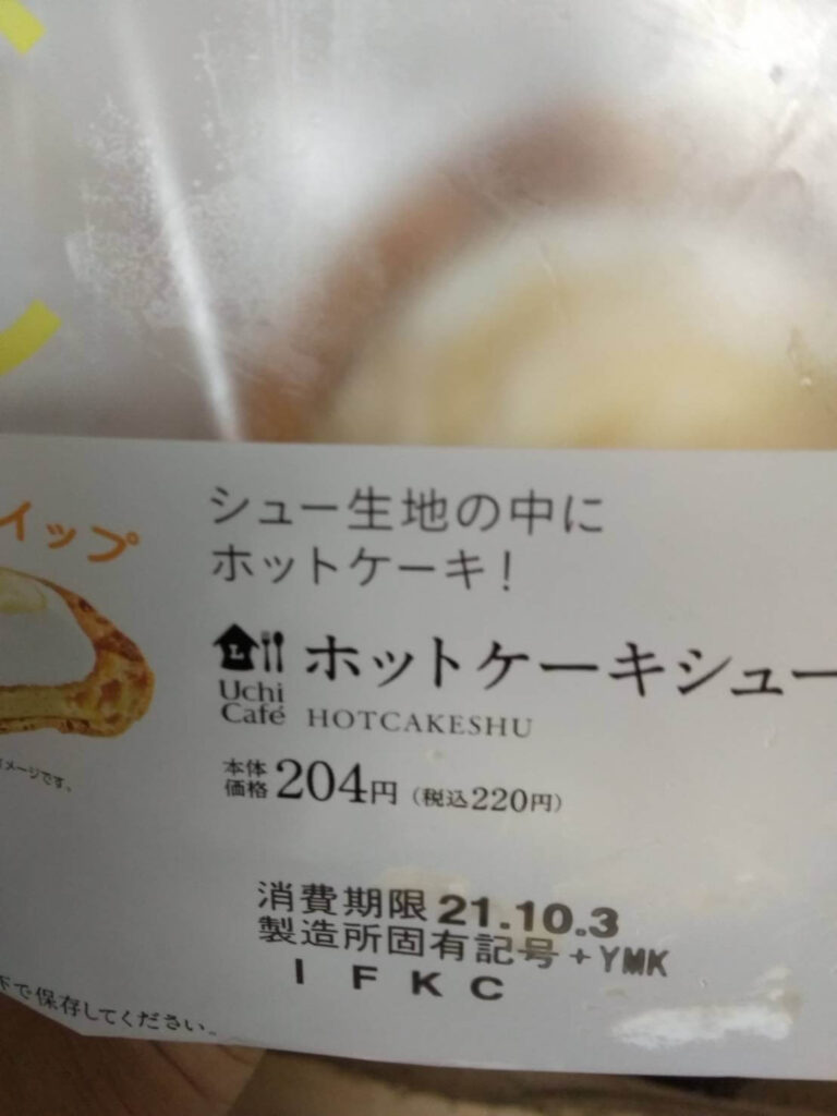 ローソンホットケーキシューの値段