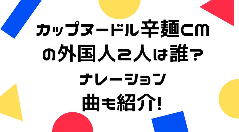 カップヌードル辛麺CMの外国人2人は誰? ナレーション 曲も紹介!のアイキャッチ