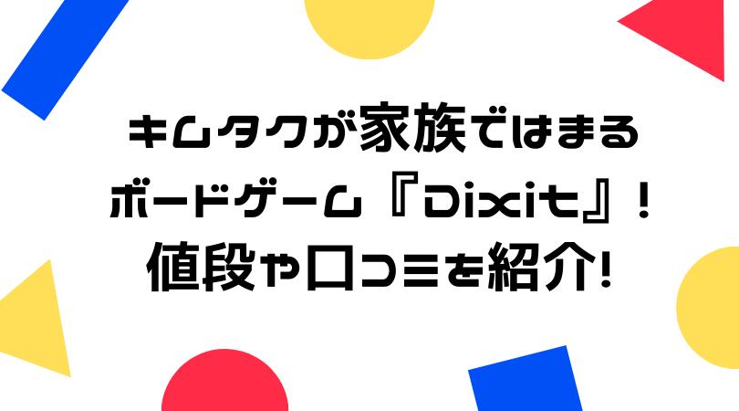 キムタクが家族ではまるボードゲーム『Dixit(ディクシット)』!値段や口コミを紹介!のアイキャッチ