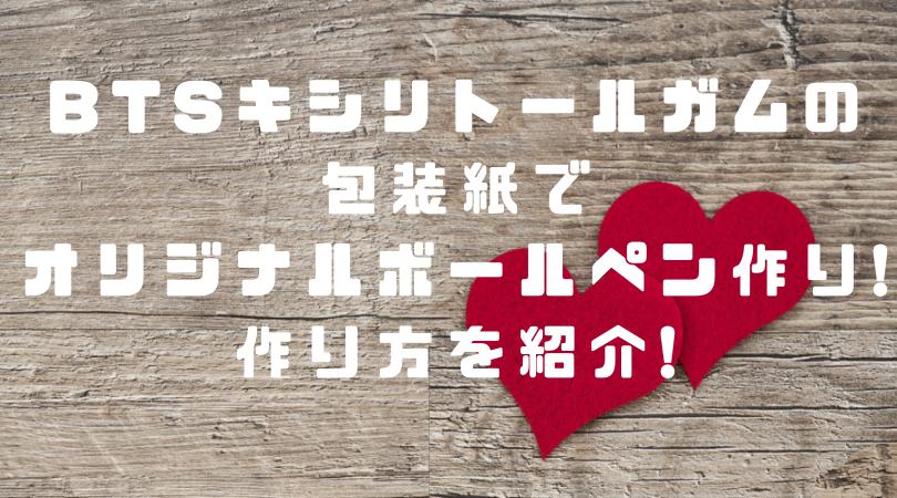 BTSキシリトールガムの 包装紙で オリジナルボールペン作り!作り方を紹介!のアイキャッチ