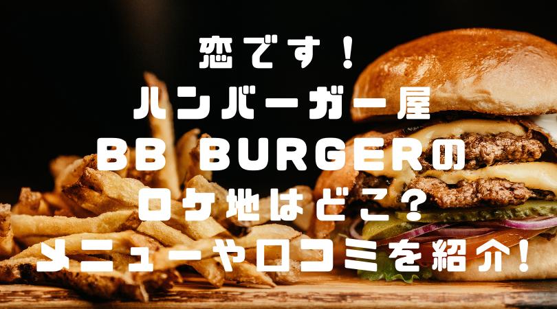 恋です! ハンバーガー屋 BB BURGERの ロケ地はどこ? メニューや口コミを紹介!のアイキャッチ