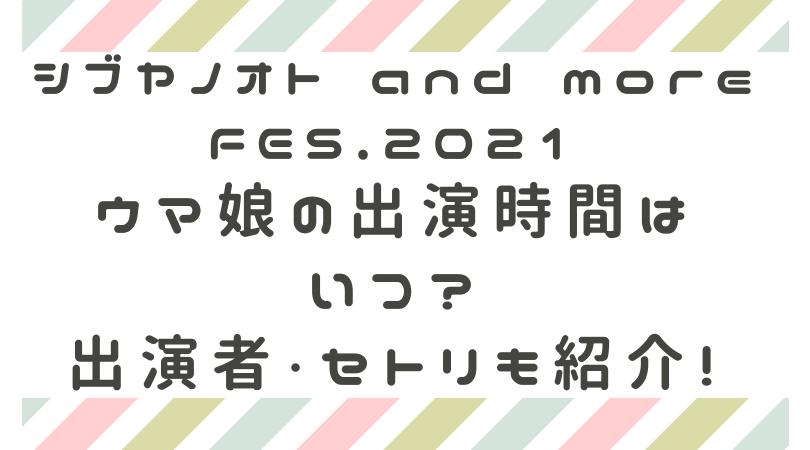 シブヤノオト and more FES.2021 ウマ娘の出演時間は いつ? 出演者・セトリも紹介!のアイキャッチ